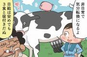 農業・牧場体験の副業 - 低時給でも将来性とやりがいがある仕事
