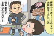 スポーツインストラクター - 人に運動を教えるアルバイト