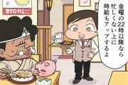 ファミレスホール - 週2日でも深夜勤務で月7万~9万円は可能