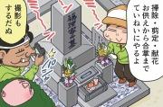 墓参り代行 - お墓に行けない人の代わりに丁寧に掃除をする!相場は1件5,000円以上