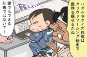 パズル作家 - クロスワードパズルや漢字パズルの作成で副収入