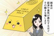 【漫画】純金積立 - コツコツ貯める人気の投資!初心者も月1000円から気軽にできる