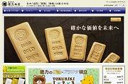 徳力本店(TOKURIKI 1・2・3)- 金投資で100年以上の実績