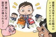 シェアビジネス - アプリで物品やサービスを共有する!全50ジャンルを掲載中