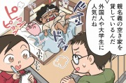 部屋シェアリング(民泊) - Airbnb経由で1泊5,000~1万円で貸す