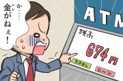 【漫画】第1話「貯金なし!毎月赤字!節約ムリ‥‥年収350万円が副業を始める」
