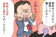 【漫画】第2話「本業・転職・起業で年収は増えない」