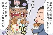 【漫画】第3話「副業の探し方とは?副業マップで職種を絞る」