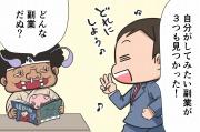 【漫画】第4話「副業詐欺が増加中!お金を払ってはダメ」
