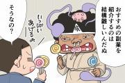 【漫画】第5話「おすすめの副業で打線を組んでみた」
