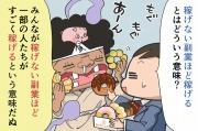 【漫画】第6話「ファミレス店員が副業に適さない理由とは?副業は将来性で決める」