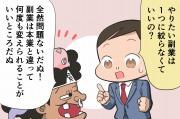 【漫画】第7話「ネットオークションで不要品を売ってみる」