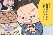 【漫画】第8話「不要品を売ったら14万円ゲット!実家にあったお宝を転売してみる」