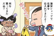 【漫画】第9話「せどりとは?割安商品を転売する副業」