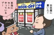 【漫画】第10話「せどりの基礎はブックオフのセールで学べ」