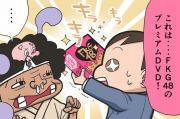 【漫画】第11話「ブックオフで本・DVD・ゲームを仕入れる」