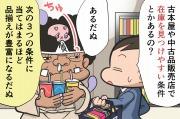 【漫画】第12話「古本屋や中古品販売店で在庫が見つかる3つの条件」