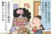 【漫画】第13話「せどりの在庫が1カ月以内に売れる理由!ランキング上位を選ぶ」