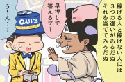 【漫画】第14話「副業で稼げる人と稼げない人の違い」