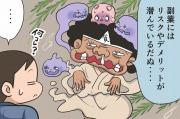 【漫画】第15話「副業のリスクとは?7つのデメリットを知る」
