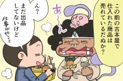 【漫画】第16話「せどりに必要な7つ道具と出品手続き」