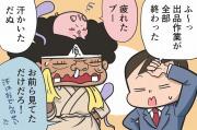 【漫画】第17話「厚さ3cm以下の配送運賃を比較!本なら188円で配送できる」