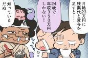 【漫画】第20話「会社員の平均年収は400万円前半で停滞中」