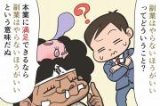 【漫画】第21話「副業の目的は収入だけではない!8人の副業例」