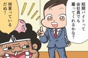 【漫画】第23話「副業では1日バイトが人気!アルバイト先も会社員を歓迎している」