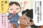 【漫画】第27話「ネット副業よりスマホ副業で効率的に稼ぐ」