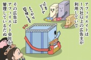 【漫画】第29話「アフィリエイトで稼ぐ仕組み!デメリットは時間がかかること」