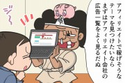 【漫画】第31話「サイトのテーマを決めるには広告一覧を見よう」