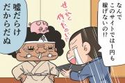 【漫画】第32話「ユーザー目線のサイト作りとキーワード選び」