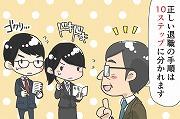 【漫画】退職時の正しい手順と方法!退職願から退職日当日まで