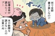 【漫画】第34話「良い記事や文章を書く10のコツ!タイトル・構成・正確性など」
