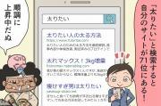 【漫画】第36話「検索順位を上げる方法とは?良質なコンテンツとリンクが重要」