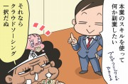 【漫画】第38話「クラウドソーシングとは?記事作成や翻訳などを副業でできる」