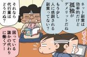 【漫画】第41話「誰かの代わりに仕事をする!代行業の副業33選」