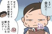 【漫画】第42話「年末年始に稼げる副業!高時給の単発バイトなど」