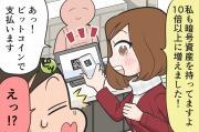 【漫画】第44話「仮想通貨とは?初心者でもわかる始め方とリスク」