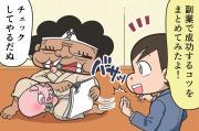 【漫画】第45話「副業で成功する100のコツ!副業の準備や選び方はマネすればOK」