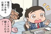テレフォンアポインターの副業 - 時給1,000~2,000円!在宅なら歩合制で1件数千円