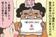 【漫画】第49話「自作のLINEスタンプ販売で副収入を稼ぐ方法!単価は1個42円」