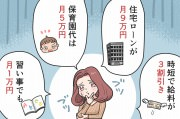 【漫画】第50話「ママが副業で稼ぐコツ!家事や育児中の主婦もできる副業とは?」