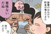 【漫画】第51話「賢い投資のやり方とは?90種類の金融商品から初心者向きを選ぶ」