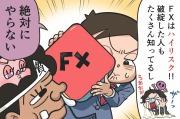 【漫画】第52話「FXは副業向きの投資!忙しい会社員もスマホで24時間売買できる」