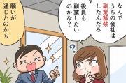【漫画】第53話「企業が副業を認めるメリットとは?就業規則を変えてデメリットにも対応」