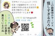 【漫画】第54話「副業仲介サービスを使いこなせ!200種以上を一挙紹介」