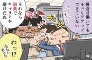 【漫画】第56話「副業でキャリアを積むコツ!5つのパターンで経験値を増やせ」