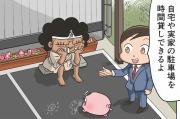 駐車場シェアリング - 自己負担0円の副業!空き駐車場を貸せるサービス7社を比較
